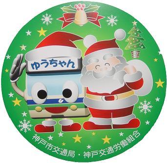 クリスマスヘッドマーク(イメージ)