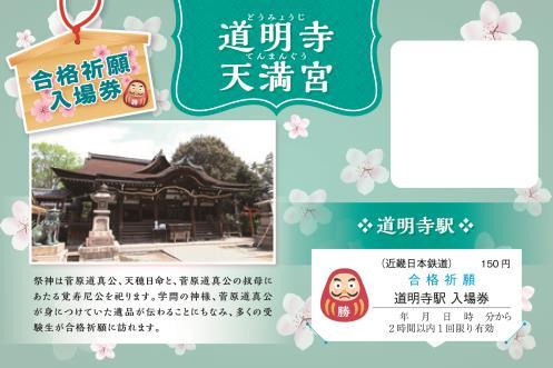 記念入場券台紙(イメージ)