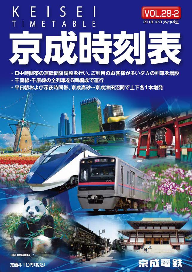 京成時刻表 VOL.28-2(イメージ)
