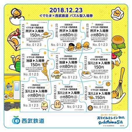 パズル型入場券(イメージ)