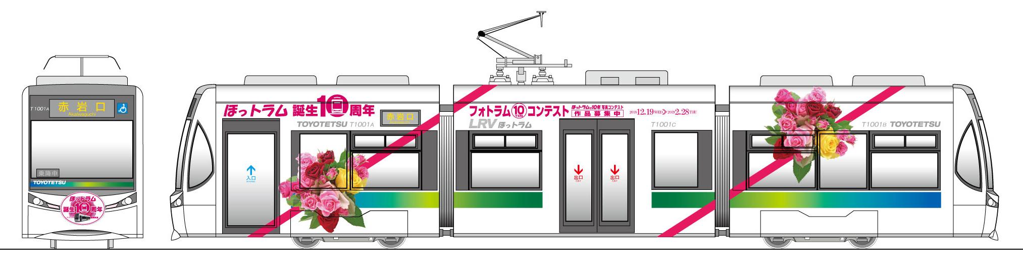 ほっトラム誕生10周年記念号(イメージ)