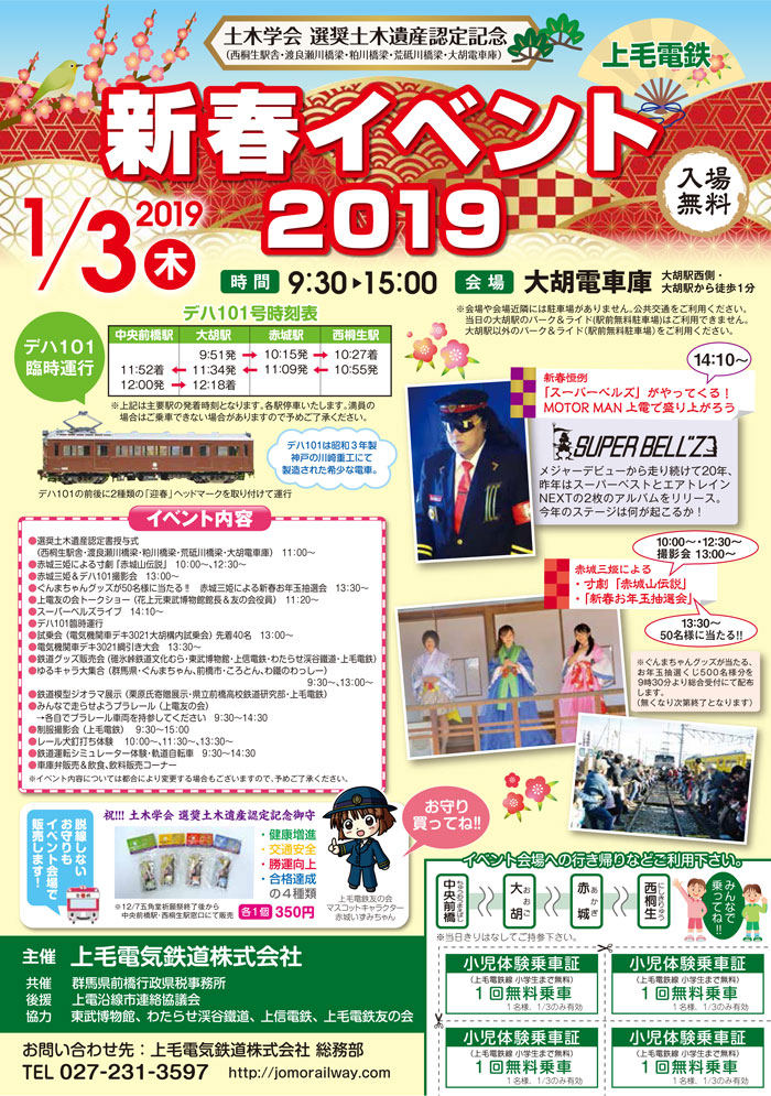 新春イベント2019(チラシ)