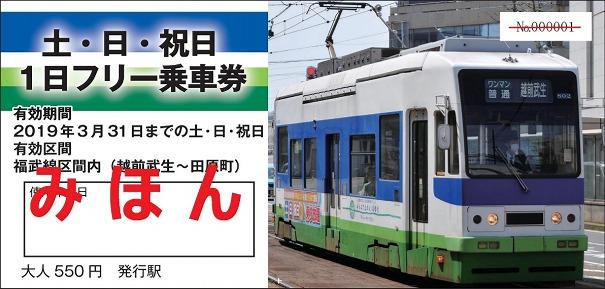 1日フリー乗車券(イメージ)