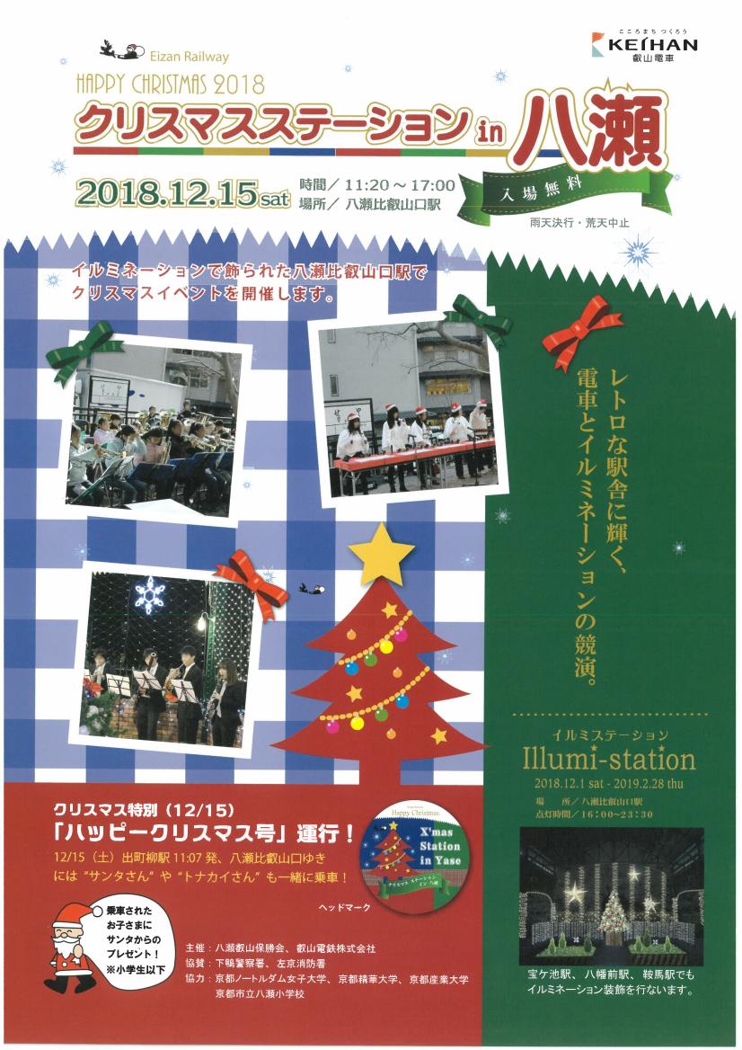 「クリスマスステーション in 八瀬」(チラシ)