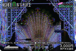 記念カード(3,000円券イメージ)