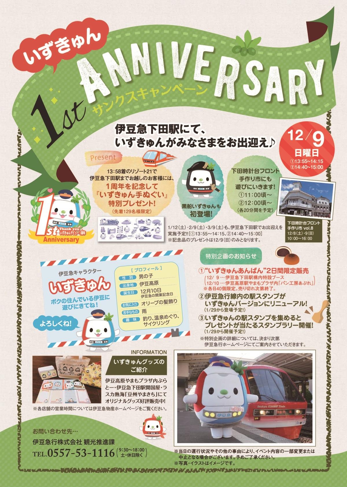 「いずきゅん 1st Anniversary サンクスキャンペーン」(チラシ)
