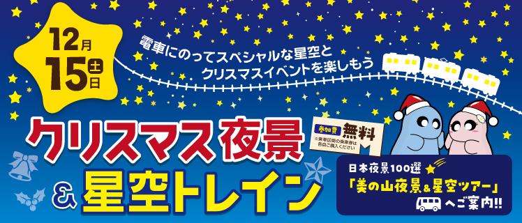 クリスマス夜景&星空トレイン