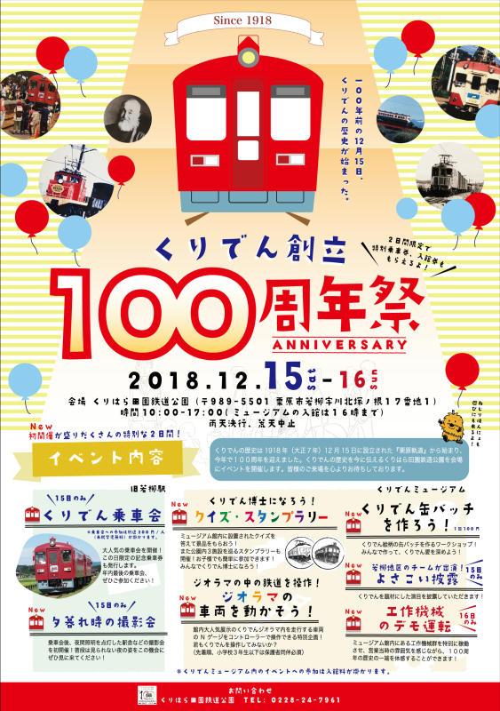 くりでん創立100周年祭(チラシ)