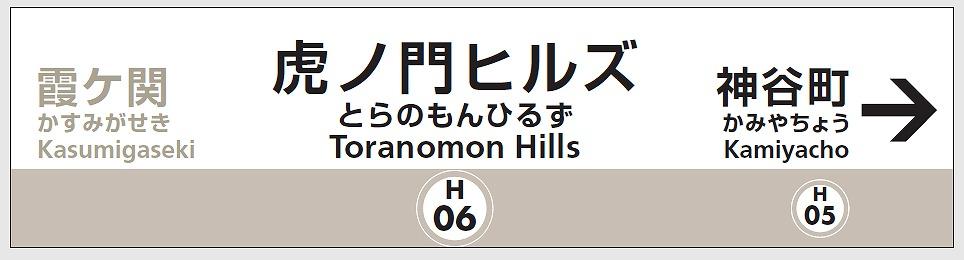 虎ノ門ヒルズ駅駅名標(イメージ)