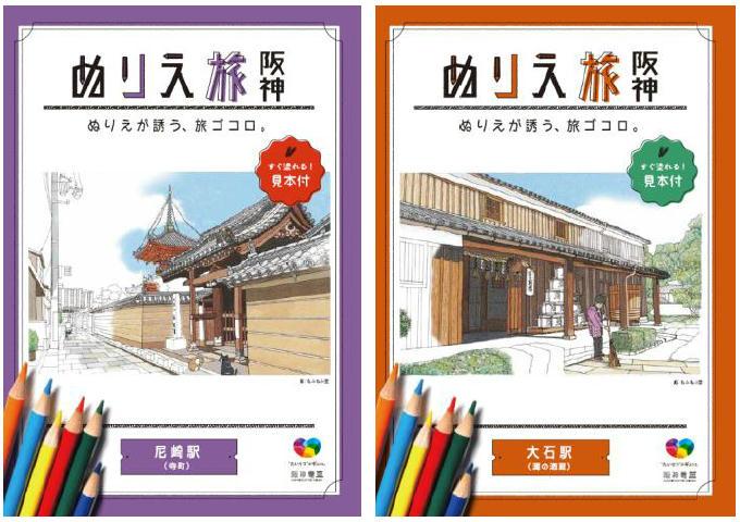 「ぬりえ旅 阪神」(表紙イメージ)