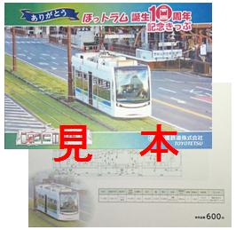 ほっトラム10周年記念きっぷ