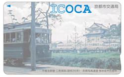京都市 市電デザインICOCA 発売
