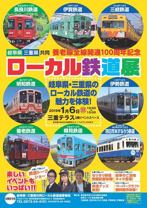ローカル鉄道展(チラシ)
