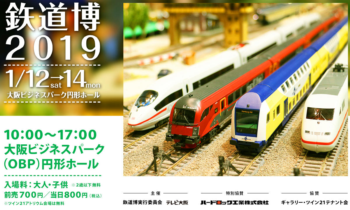 OBP 鉄道博2019