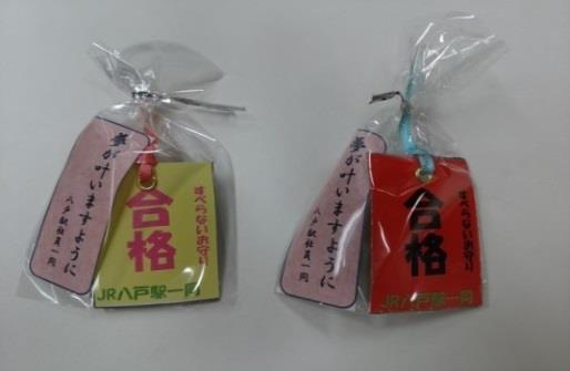 すべらないお守り(イメージ)