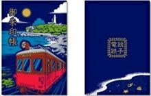 御朱印帳(紺色イメージ)