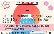 合格指定券(イメージ)