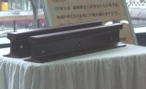 開運5050レール(イメージ)
