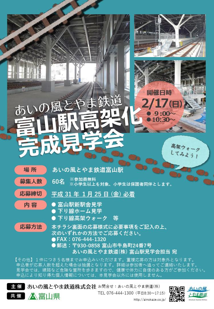 富山駅高架化完成見学会