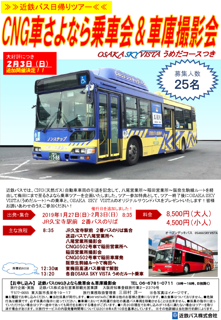 CNG車さよなら乗車会・車庫撮影会(チラシ)