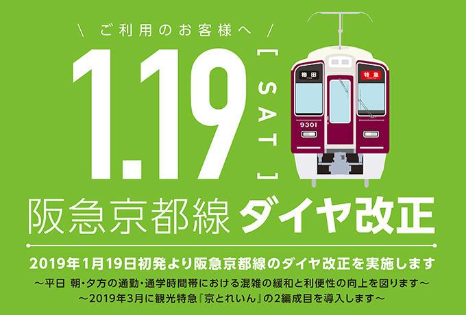 阪急京都線ダイヤ改正