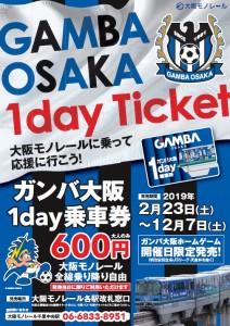 ガンバ大阪1day乗車券(チラシ)