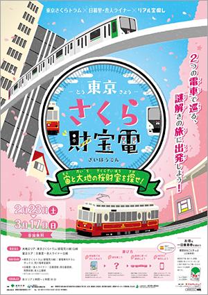 東京さくら財宝電(ポスター)