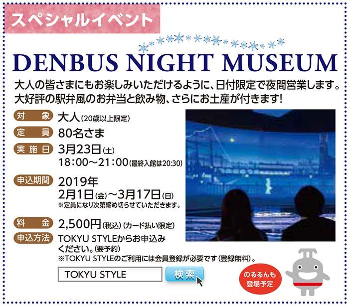 DENBUS NIGHT MUSEUM