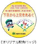 オリジナル記念バッジ(イメージ)