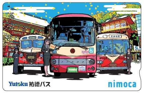 オリジナルnimoca(券面イメージ)