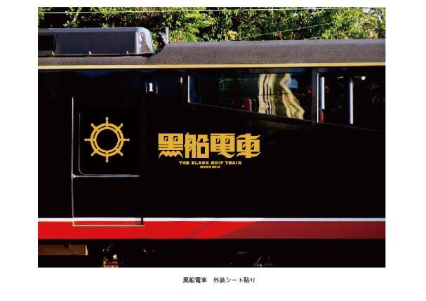黒船電車ロゴマーク
