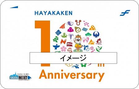 10周年記念はやかけん(イメージ)