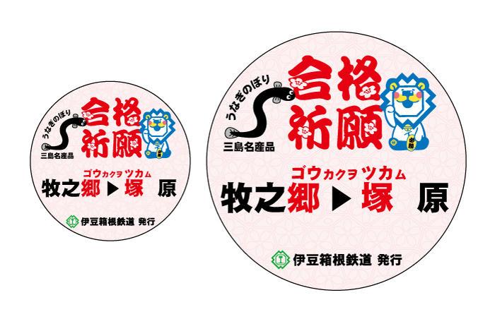 合格祈願缶バッチ(イメージ)