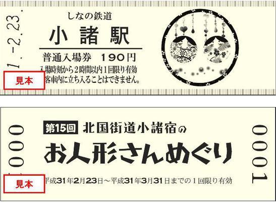 入場券(イメージ)