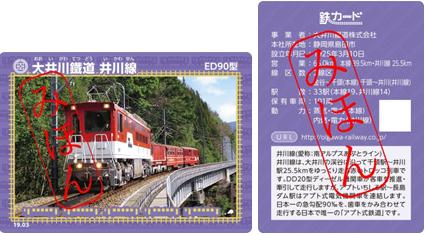 鉄カード(イメージ)