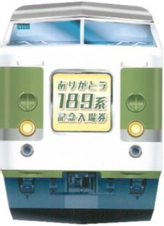 記念入場券(台紙イメージ)