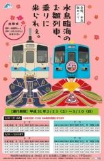お雛列車(ポスター)