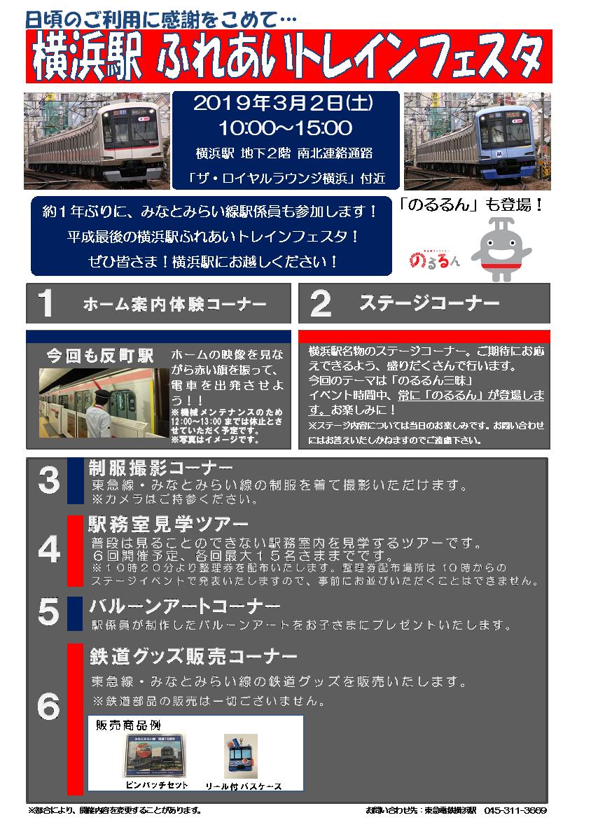 横浜駅 ふれあいトレインフェスタ