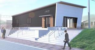 藤田駅新駅舎(イメージ)