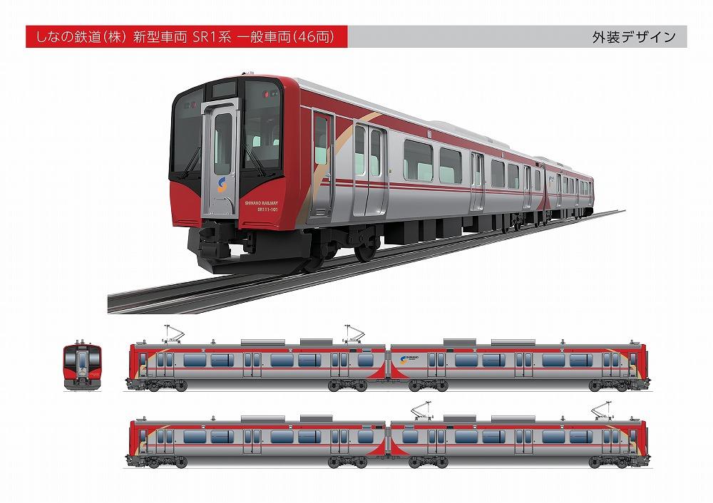 SR1系 ライナー用車両(イメージ)