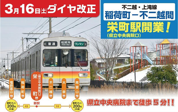 鉄道線ダイヤ改正