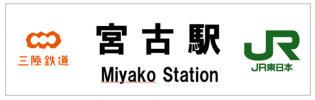 駅名標(新デザインイメージ)