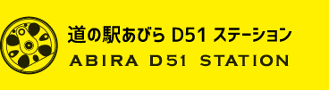 道の駅あびら D51ステーション