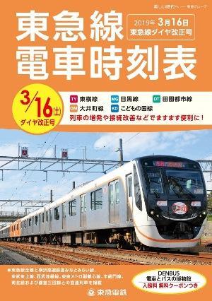 東急線電車時刻表(イメージ)