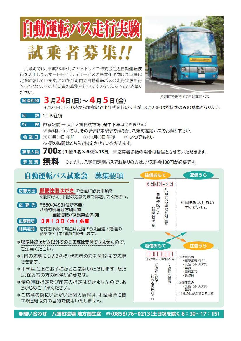 自動運転バス走行実験