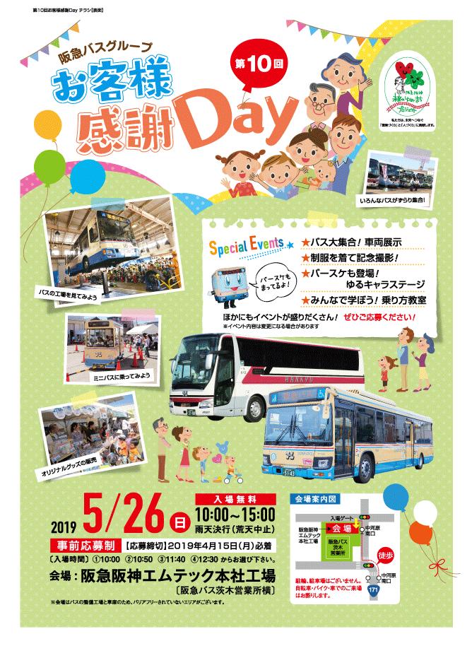 阪急バスグループお客様感謝Day
