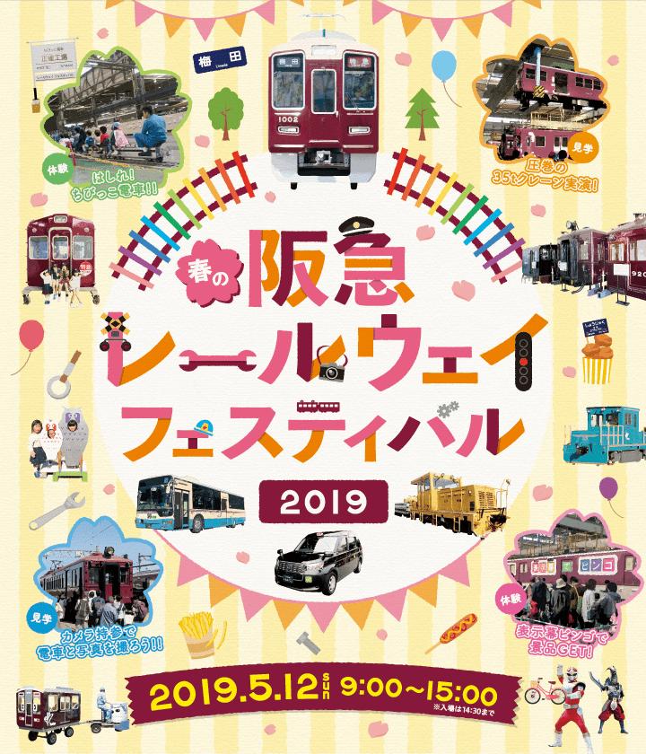 春の阪急レールウェイフェスティバル2019