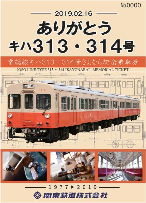 キハ313・314号乗車券(台紙イメージ)
