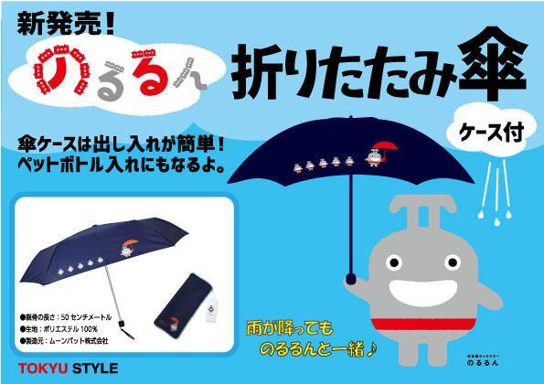 のるるん折りたたみ傘