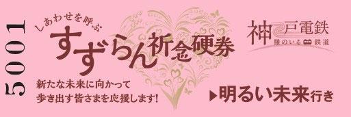 すずらん祈念硬券(イメージ)